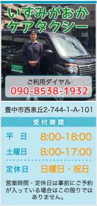 豊中市のいずみがおかケアタクシー